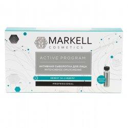 Markell, serum do twarzy, Intensywne Odmładzanie, 14ml