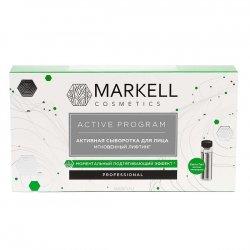 Markell, serum do twarzy, Natychmiastowy Lifting, 14ml